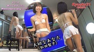 メニス「歌ってみました」(017)大切なあなた(松田聖子)