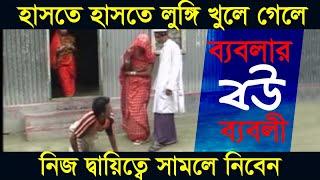 Bebla ব্যবলা'র বউ ব্যবলী - New Bangla Funny Video 2017 | Eid Special | Music Heaven