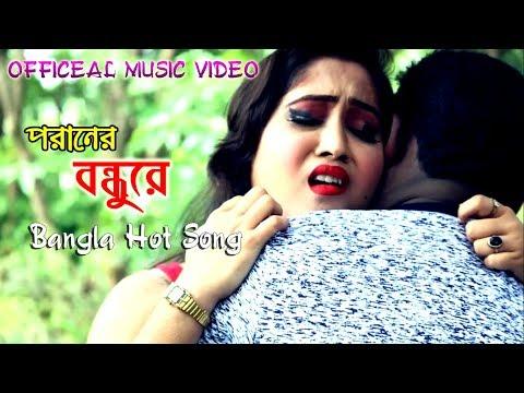 Xxx Mp4 Bangla Hot Song ।। Poraner Bondhu Re পরানের বন্ধুরে Official Teaser ।। Bangla New Song 2018 3gp Sex