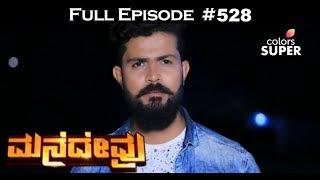 Manedevru - 16th February 2018 - ಮನೆದೇವ್ರು - Full Episode