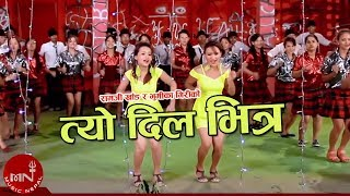 Ramji Khand Hits Songs Tihun Mitho Banayo Chukaile - Bhumika Giri Ft. Rashmi Tamang
