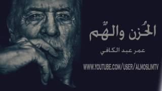 مقطع سيحطم الحزن بداخلك الى متى الحزن! عمر عبد الكافي