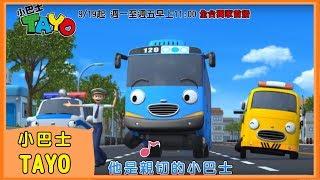 【小巴士TAYO】中文主題曲MV|꼬마버스타요|Tayo the Little Bus