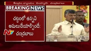 Chandrababu Naidu Sensational Comments on Central Govt over Injustice to AP || NTV