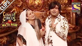 Dramatic Kapil And Shweta | Comedy Circus Ka Naya Daur