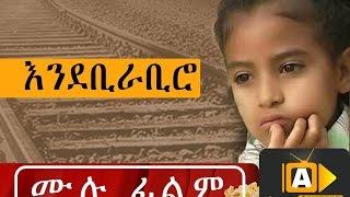 Ethiopian Movie - Endebirabiro Full Movie 2016 (እንደቢራቢሮ ሙሉ ፊልም)
