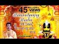 Download Mahamrityunjay Mantra 108 Times By Shankar Sahney I Full Video Song mp3