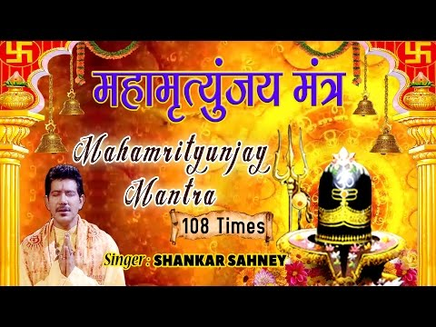 Xxx Mp4 Mahamrityunjay Mantra 108 Times By Shankar Sahney I Full Video Song 3gp Sex