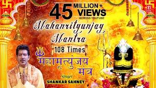 Mahamrityunjay Mantra 108 times By Shankar Sahney I Full Video Song