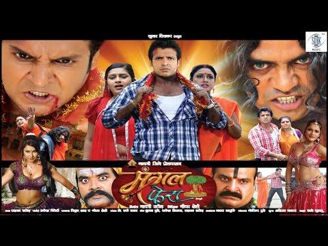 Xxx Mp4 Mangal Phera Superhit FULL Bhojpuri Movie Vinay Anand Apurva Shree Kankani 3gp Sex