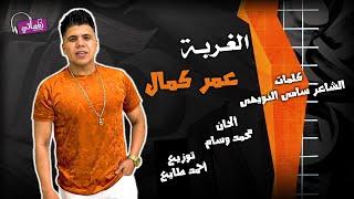 عمر كمال الغربة - Omar Kamal Alghorba