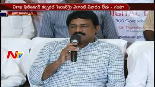 No Controversy for Film Nagar Cultural Centre In Visakhapatnam: Minister Ganta Says || NTV