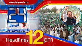 News Headlines | 12:00 PM | 19 November 2017 | 24 News HD