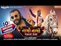 Nacho Nacho Dev Pagli New Gujarati Video Song 2020 Gujju Love Guru Megha Music