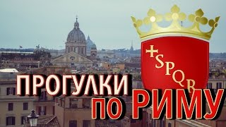 #27 Рим! Путешествие по Европе 2016, автостоп
