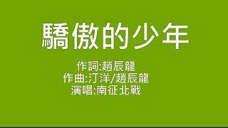 南征北戰NZBZ-驕傲的少年【純字幕】