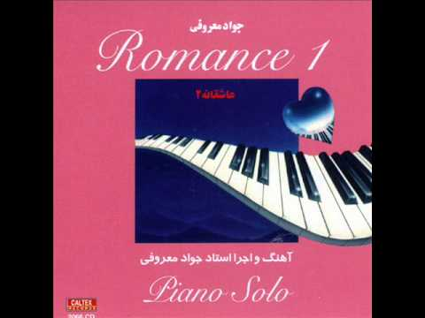 Javad Maroufi - Asheghaneh 2 | جواد معروفی - عاشقانه