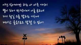 박완규 & 전인권 - 사랑한 후에 (2000年)