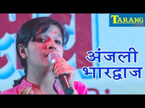 Xxx Mp4 भक्ति जागरण अंजलि भारद्धाज Bhakti Songs New Bhojpuri Bhkati Jagran Live Music 3gp Sex