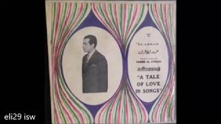 أفضل الأغاني العاطفية من فريد الأطرش 🌷💝🌷 اهديها لحبيبتي و لكل العشاق ❤❤ Love Songs Farid El Atrache