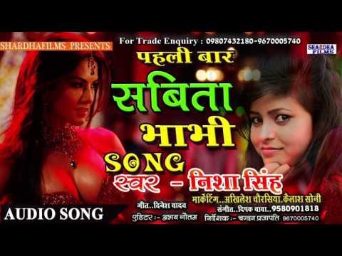 Xxx Mp4 सबिता भाभी Savita Bhabhi Superhit Bhojpuri Hot Song 2017 Nisha Singh 3gp Sex