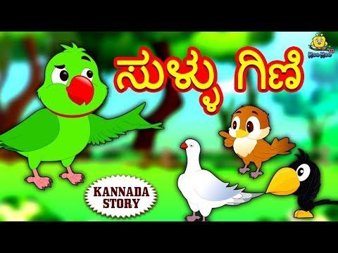 Xxx Mp4 Kannada Moral Stories For Kids ಸುಳ್ಳು ಗಿಣಿ Kannada Stories Kannada Fairy Tales Koo Koo TV 3gp Sex