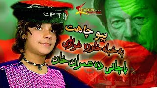 Pashto New Songs 2018 Chahat Pappu New PTI Songs 2018 Pa Khpala Khaora Ghwari Bachai Da Imran Khan
