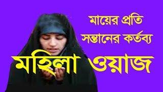 মহিলা কন্ঠে ওয়াজ মায়ের প্রতি সন্তানের কর্তব্য | Mohila Bangla Waz Mayer proti sontaner kortobbo