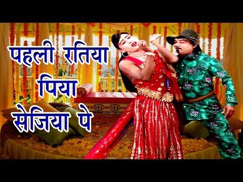 पहली रतिया पिया सेजिया पे लाए - Bhojpuri Nautanki Nach Program   Bhojpuri Song 2017
