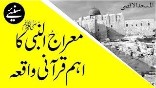 Documentary - Meraj un Nabi - 27 Rajab ul Murajjab - Madani Channel