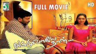 Ammuvagiya Naan Full Movie HD Quality   R.Parthiban   Barathi   Padma Magan