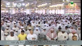 أروع فجرية سمعتها  للشيخ أحمد بن طالب حميد من الحرم النبوي.