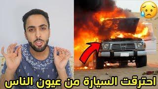 العين والحسد#5 عطوه عين وسيارته احترقت!!!😢💔