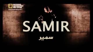 وثائقي: اخطر تاجر مخدرات عربي ارعب امريكا ناشيونال جيوغرافيك HD national geographic