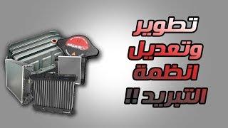 طرق تعديل وتطوير انظمة التبريد للسيارات !!!