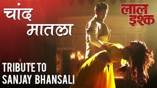 Chand Matala Song Is Tribute To Sanjay Leela Bhansali - Swapnil Joshi, Anjana Sukhani