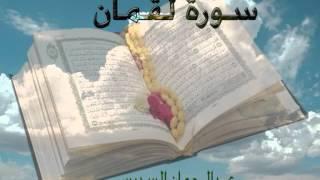 سورة لقمان كاملة -عبدالرحمن السديس- Sourat Lokman