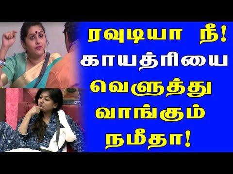 Xxx Mp4 ரவுடியா நீ காயத்ரி ரகுராமை வெளுத்துவாங்கும் நமிதா 3gp Sex