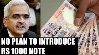 Demonetisation: Shaktikanta Das says,  no plan to introduce new Rs 1000 note | Oneindia News