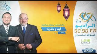 آية و حكاية | الحلقة 8 | مع خالد الجندي ورمضان عبد المعز