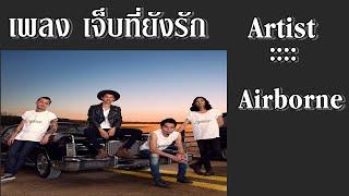Airborneเพลง เจ็บที่ยังรัก  (Music Audio ) By Tj Sunny