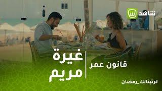 قانون عمر | مراتك بتغير عليك.. شاهد غيرة مريم على عمر من سارة