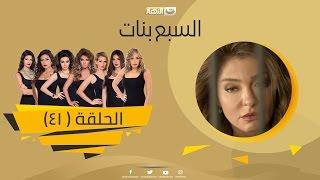 Episode 41 - Sabaa Banat Series | الحلقة الواحد والاربعون - السبع بنات