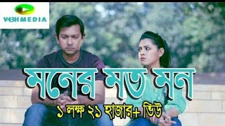 Moner Moto Mon ft Tahsan Khan, Tisha  । Bangla New Natok