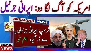 Iran Attack On US |US Iran Latest News| Iran Premier Latest Press Conference & Trump Offers To Iran