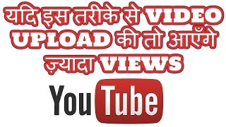 How To Properly Upload Videos  To YouTube - Full Details ! Hindi