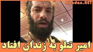 Amir Tatalo امیر تتلو به زندان افتاد-