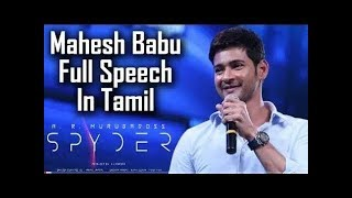 Mahesh Babu Full speech at spyder tamil audio launch