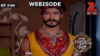Bedeni Moluar Kotha - Episode 46  - April 7, 2016 - Webisode