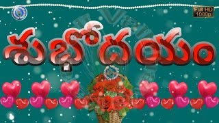 Good Morning Wishes in Telugu, Good Morning Images for Lover, Whatsapp Video Download